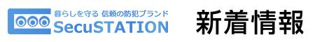 新着情報 - SecuSTATION/新鋭株式会社
