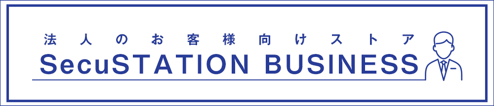 SecuSTATION BUSINESS案内バナー