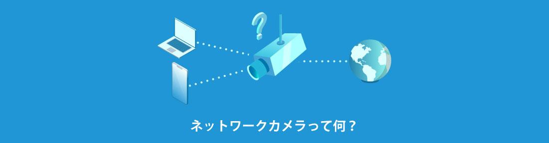ネットワークカメラとは?