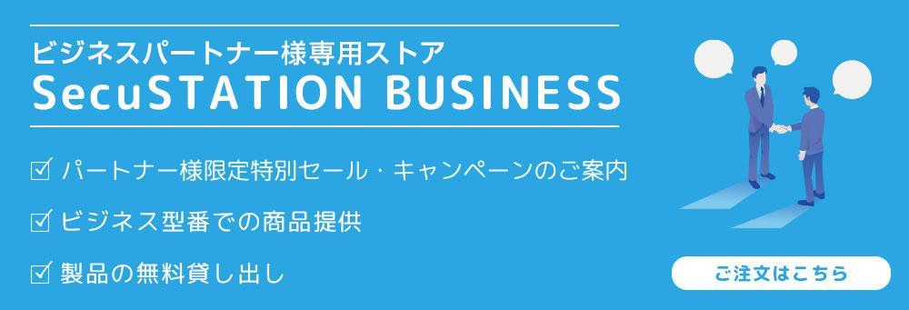 ビジネスパートナー専用ストア