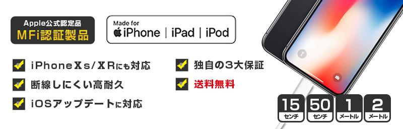楽天ランキング上位入賞!高耐久で安心保障付きのiPhoneケーブル(ライトニングケーブル)