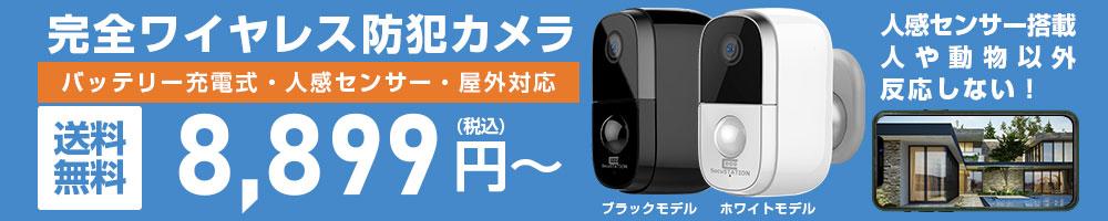 電源確保が出来ない玄関先などでも活躍するカメラ