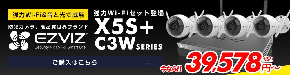 EZVIZ X5S1~8台セット